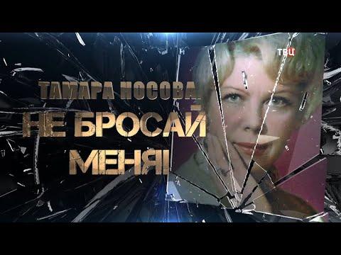 Тамара Носова. Не бросай меня!