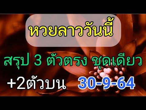 แนวทางหวยลาว-เลข-3-ตัวตรง-30/9