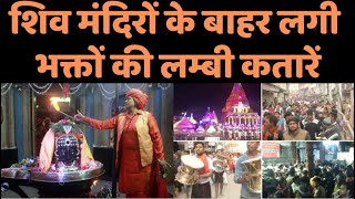 शिव मंदिरों के बाहर लगी भक्तों की लम्बी कतारें - AAJKIKHABAR1