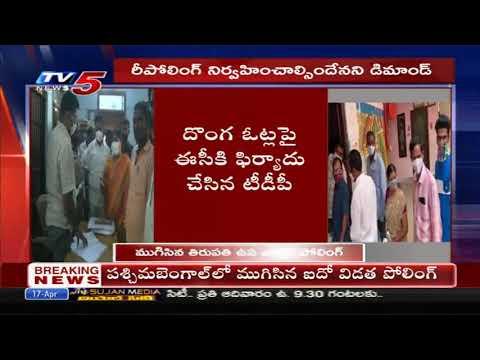 ముగిసిన తిరుపతి ఉప ఎన్నిక పోలింగ్  | Tirupati By Election 2021 | TV5 News