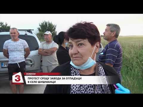 Емисия новини на Канал 3 на 14.08.2019 в 15:00 часа