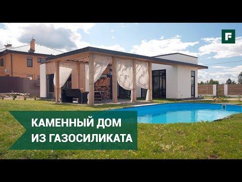 Дом из газосиликатного блока с плоской кровлей: оригинальная архитектура // FORUMHOUSE