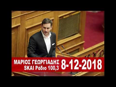 Μάριος Γεωργιάδης στο ΣΚΑΪ Ράδιο 100,3 FM (8-12-2018)