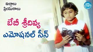 Baby Sri Divya Emotional Scene | Illalu Priyuralu Movie Scenes | Venu | Divya Unni | Prakash Raj - IDREAMMOVIES