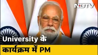 University के कार्यक्रम में बोले PM Modi - हमारे Corona योद्धा अजेय - NDTVINDIA