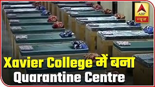 Quarantine center readied in Mumbai's Xavier college - ABPNEWSTV