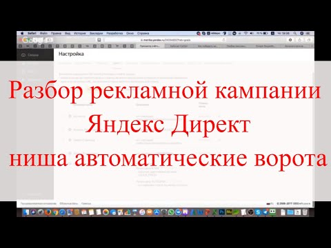 Разбор рекламной кампании Яндекс Директ, ниша автоматические ворота