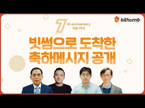 [빗썸 7주년] 빗썸으로 도착한 7주년 축하 메시지💌 공개! (Full ver.)