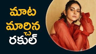 మాట మార్చిన రకుల్‌ | Actress Rakul Preet Singh Latest News | Telugu News | TFPC - TFPC