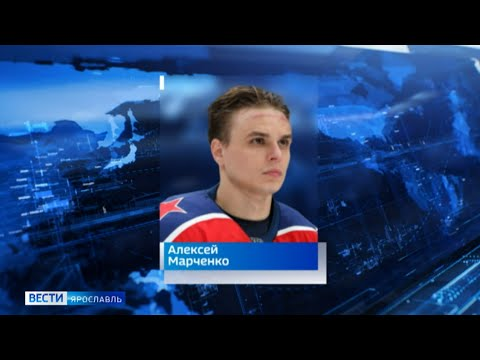 Ярославский «Локомотив» укрепляет оборонительные порядки: в рядах появился Алексей Марченко