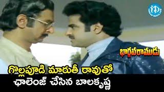 Balakrishna Challenges Gollapudi Maruti Rao | Bhargava Ramudu Scenes | Vijayashanti | iDream Movies - IDREAMMOVIES