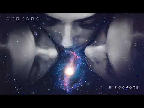 SEREBRO — В космосе (премьера трека, 2017)