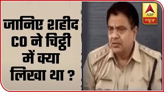 Kanpur encounter: Know what did martyr CO write to Anant Dev Tiwari about SO Vinay Tiwari - ABPNEWSTV