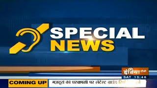 IndiaTV Special News | May 23, 2020 - INDIATV
