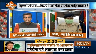 Police keeping track of inter-state movement along border: Ghaziabad SSP Kalanidhi Naithani - INDIATV
