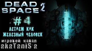 Dead Space 2 прохождение эпизод #4 (Летаем как Железный человек)