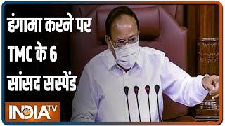 Rajya Sabha में विपक्ष का जबरदस्त हंगामा, TMC के 6 सांसदों को किया दिनभर के लिए सस्पेंड - INDIATV