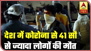 Special Bulletin For Differently-Abled People (26.05.2020) - ABPNEWSTV