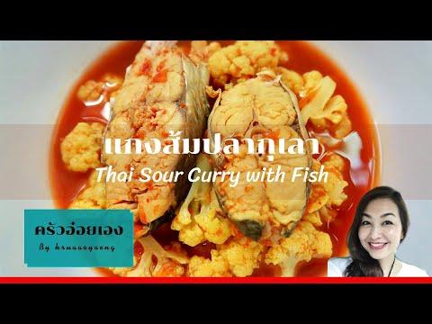 แกงส้มปลากุเลา/Thai-Sour-Curry