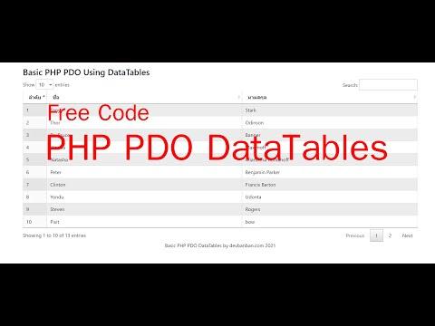แจกตัวอย่าง-PHP-PDO-การใช้งานร