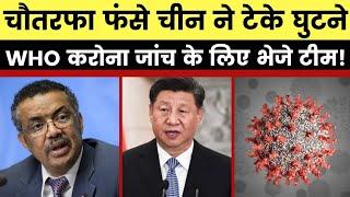 WHO will send Expert Team  Beijing to trace the origin of COVID19, कोरोना जांच के लिए चीन तैयार - ITVNEWSINDIA
