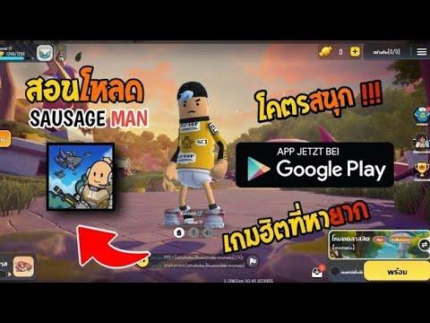 🔴🎮🕹แจกเกม-Sausage-man-+-รีวิว-