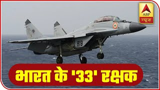 IAF to purchase new fighter jets - ABPNEWSTV