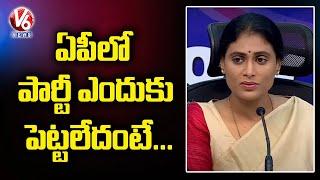 ఏపీలో రాజన్న రాజ్యం నడుస్తోందా..? | YS Sharmila Reaction On Political Party In AP | V6 News - V6NEWSTELUGU