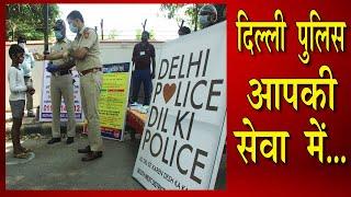 लॉकडाउन के बाद दिल्ली पुलिस के प्रति कितना बदला लोगों का नजरिया - IANSLIVE