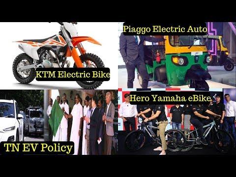 Electric Vehicles News 25 : KTM Electric Bike,TN EV Policy, Piaggo Electric Auto