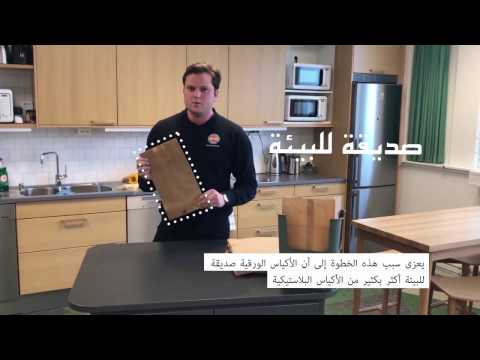 1 juni byter Trollhättan till papperspåse. Arabiska.