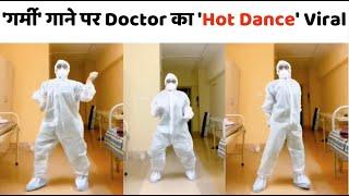 Doctor का Hot Dance देखने के बाद Nora Fatehi को भूल जाएंगे आप! Viral Video - AAJKIKHABAR1