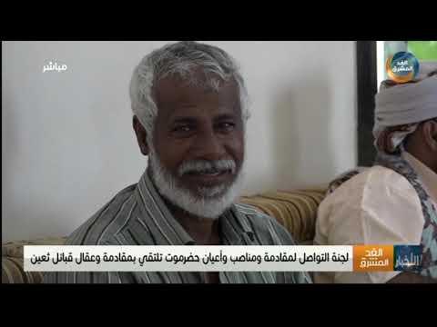 نشرة أخبار الخامسة مساءً | اشتباكات في 3 قطاعات تكبد مليشيا الحوثي خسائر بشرية في الحديدة(26 أكتوبر)