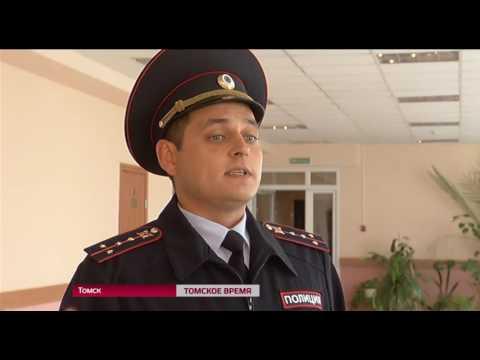 В школах Томска проходят открытые уроки с сотрудниками полиции и ГИБДД