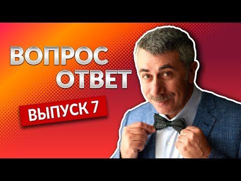 ВОПРОС-ОТВЕТ. Выпуск 7 - Доктор Комаровский