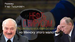 Нефть, Россия, Беларусь.