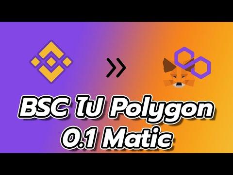 โอน-ตรง-binance-ไป-polygon-เพี