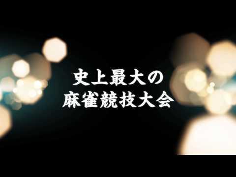 史上最大、賞金総額1000万円の麻雀競技会「全国麻雀選手権」開幕