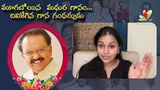 Celebrities Gets Emotional About SPB | బాలు గారు గురించి సినీ ప్రముఖులు | IG Telugu - IGTELUGU