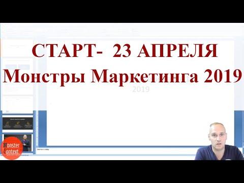 СТАРТ «Монстры Маркетинга 7 в 1» — 2019 уже 23 АПРЕЛЯ!