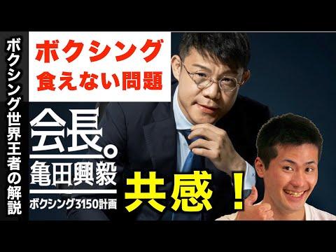 亀田興毅会長おめでとうございます!亀田会長の野望と夢!現代的なボクシングで生きていく方法を語る!