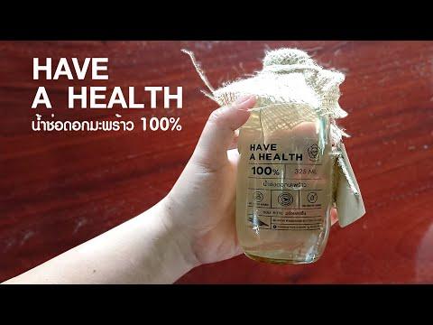 Hayoung.-have-a-health-น้ำช่อด