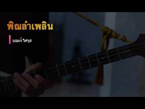 พิณลำเพลิน(บอมร์-วิศรุส)