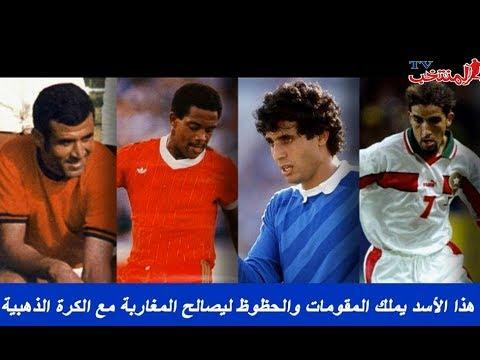 هذا الأسد يملك المقومات والحظوظ ليصالح المغاربة مع الكرة الذهبية