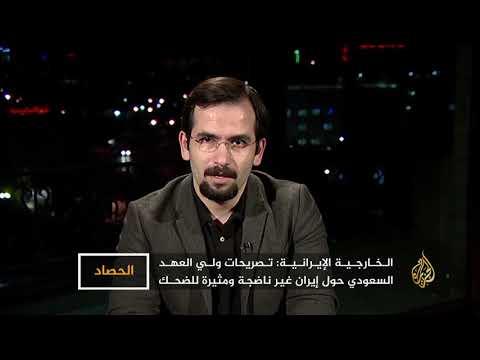 الحصاد- السعودية وإيران.. التصعيد إلى أين؟