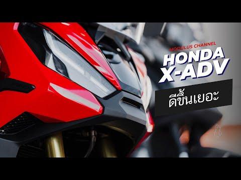 Honda-X-ADV-750---เปรียบเทียบร