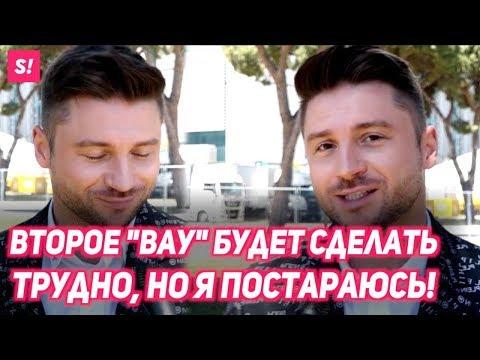 СЕРГЕЙ ЛАЗАРЕВ — «Евровидение», Киркоров, второй шанс   Интервью из Тель-Авива
