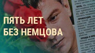 Немцов: убийство следствие