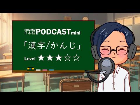 YUYU NIHONGO PODCAST MINI #9『漢字/かんじ』| Japonés para principiantes