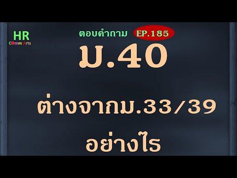 ม.40-ต่างจาก-ม.33/39อย่างไร【ตอ